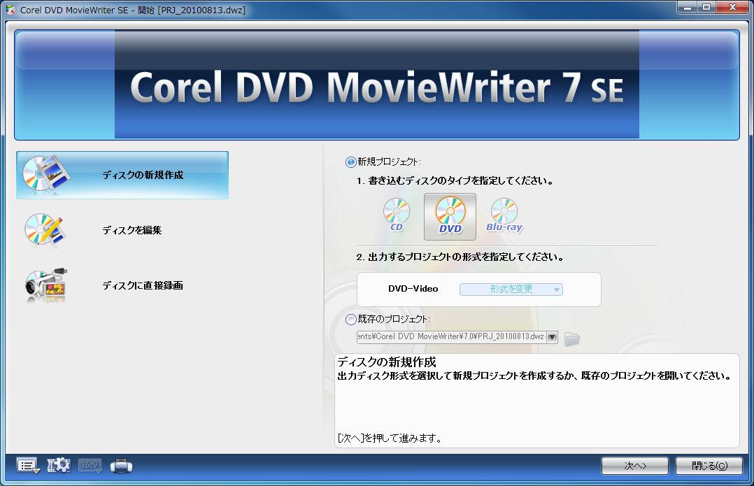 MovieWriter7SEが表示されています。