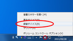 Audiodevice20110928-1.png