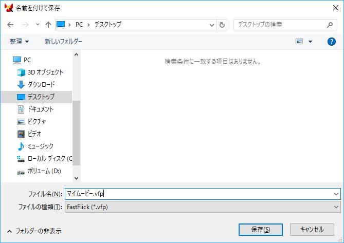 Fastflick保存方法2