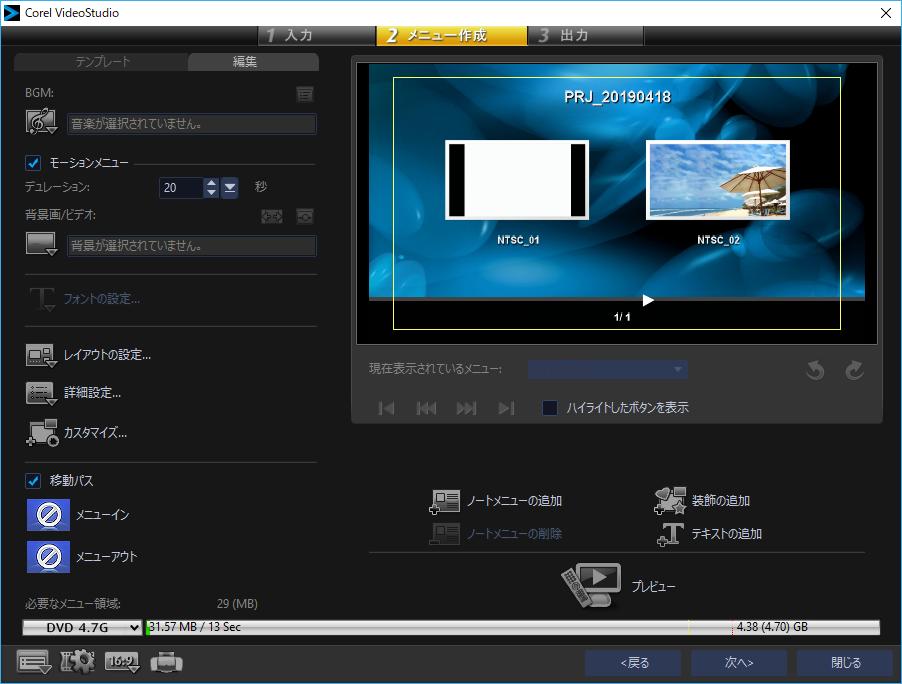 動画を1つ再生したら、メニュートップに戻る方法(DVDオーサリング)