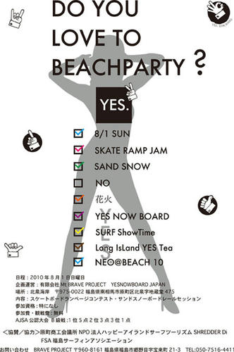 beach_party.jpg