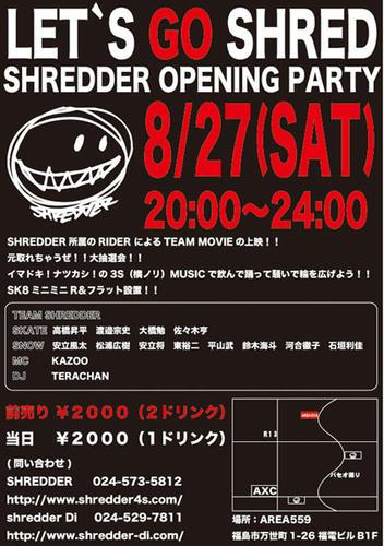 827_party.jpg