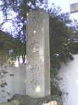 大県神社前
