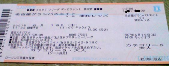 浦和レッズ チケット