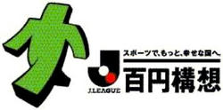 Jリーグ百円構想