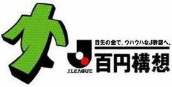 Jリーグ百円構想・改良版