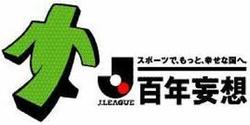 Jリーグ百年妄想