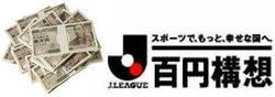 Jリーグ百円構想・札束篇