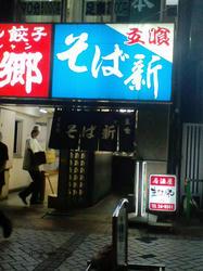 平塚駅前そば新