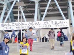 2013.11.30ベアスタビジター入場口