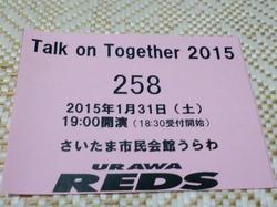 ToT2015整理券