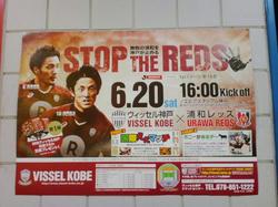 神戸vs浦和 広告