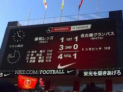 16.4.29ホーム名古屋戦勝利2