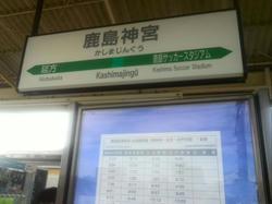 何故か鹿島神宮駅・・・