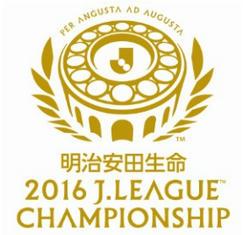 2016 Jリーグ チャンピオンシップ