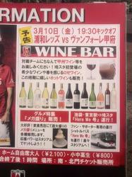 次節はワイン