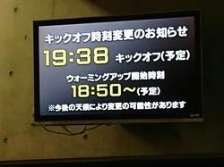 17.8.19ホームF東京戦