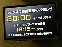 17.8.19ホームF東京戦2