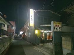 石巻の旅館
