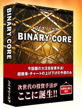 binarycore.jpg