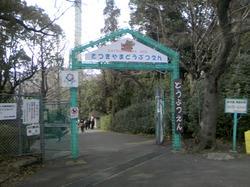 五月山動物園1