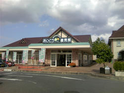 道の駅あいとうマーガレットステーション2
