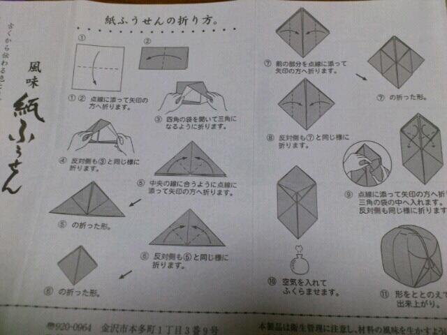 ハート 折り紙 紙風船の折り方 : mametsuki.blog.shinobi.jp