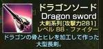 ドラゴンソードに・・・