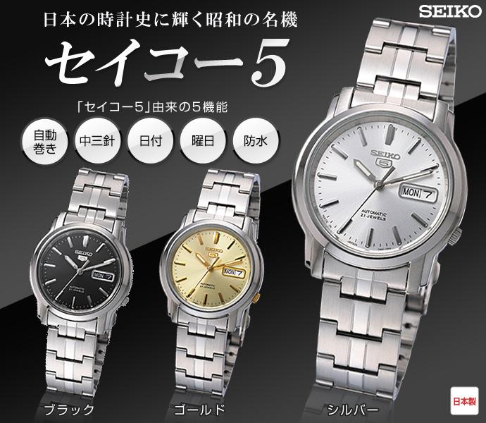 電池もソーラーも手巻きも不要。つけてるだけで動き続ける自動巻き腕時計「セイコー5」