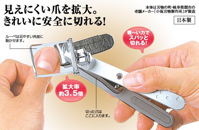 ルーペ付きの爪切り:ネイルプロ