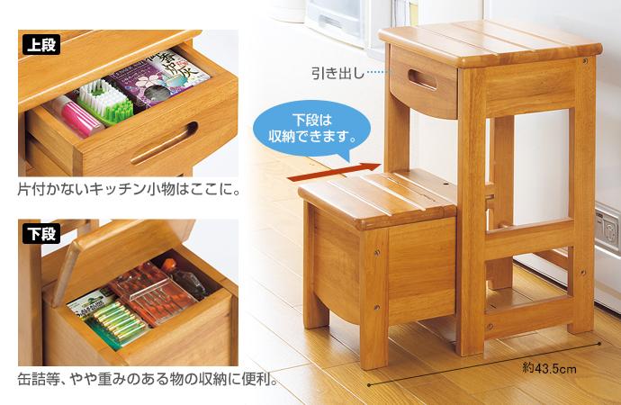 高い場所へ荷物を上げ下げするのに便利な踏み台:収納できる木製踏み台