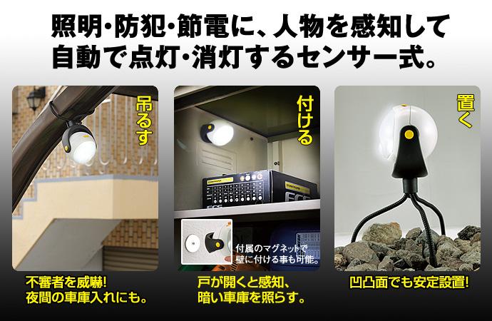 照明、防犯、節電に、人物を感知して自動で点灯・消灯するセンサー式:どこでもセンサーライト 2個セット