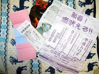 チケットとチラシ