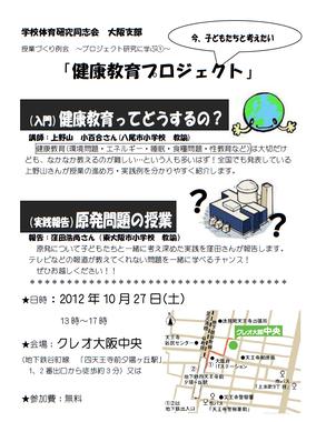 20121027kenkokyoiku.png