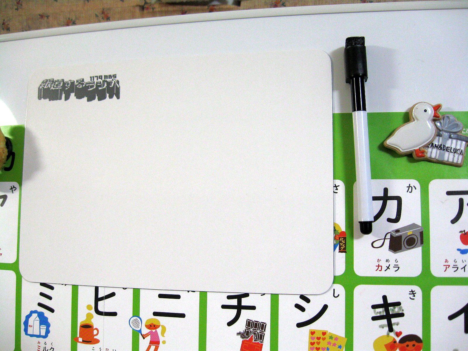 「報道するラジオ」から届きました。今度は冷蔵庫用マグネットホワイトボードみたいです( ´∀`)... on Twitpic