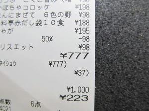 777.jpg