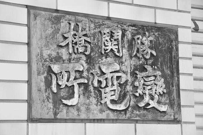 勝鬨橋変電所