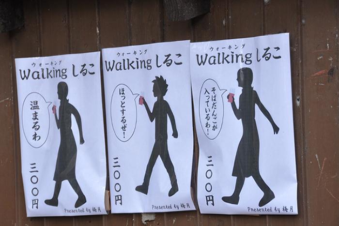 歩きながら・・・