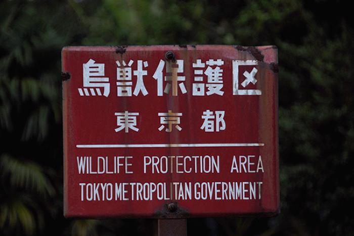 鳥獣保護区
