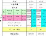 2009.10.29opp1.JPG