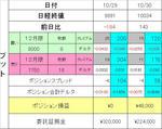 2009.10.30opp2.JPG