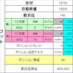 2009.10.30opp3.JPG