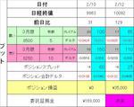 2010.0212opp4.JPG
