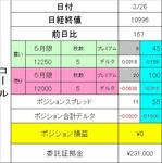 2010.0326opc1.JPG