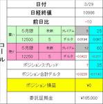 2010.0329opc2.JPG