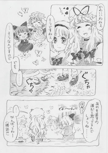 yuyureimu2.jpg