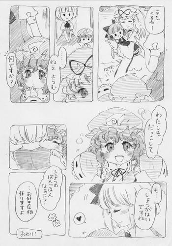 yuyureimu4.jpg