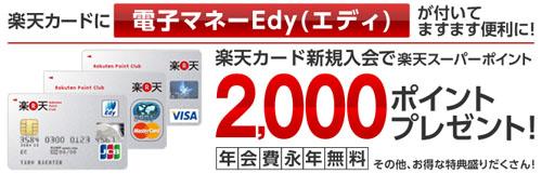 rakuten_edy_01.jpg