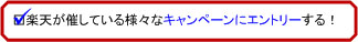 title_campaign.jpg