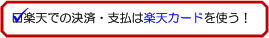 title_rakutencard.jpg